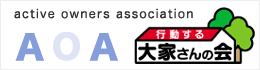 active owner assosiation AOA 行動する大家さんの会