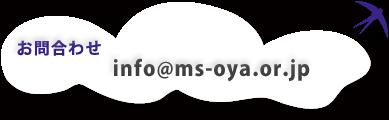 MAIL:info@w-sogo.jp
